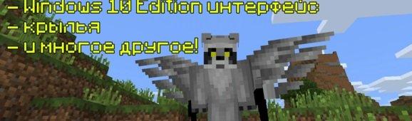 Minecraft Pe с Модами скачать