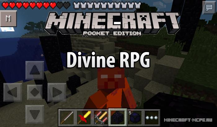 Divine RPG для Minecraft 1.6.4.
