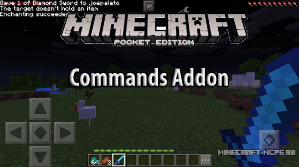 Мод Commands Addon MCPE 0.15.6/0.15.4