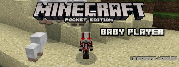 Мод Baby Player 1.0/0.17.0/0.16.0