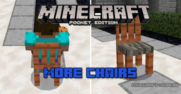 Мод More Chairs 0.16.0/0.15.10/0.15.9