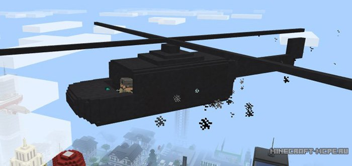 Мод Helicopter 1.0/0.17.0